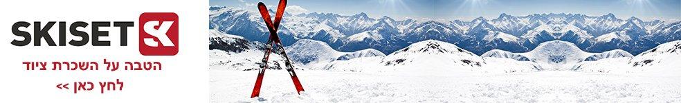 השכרה מוזלת של ציוד סקי